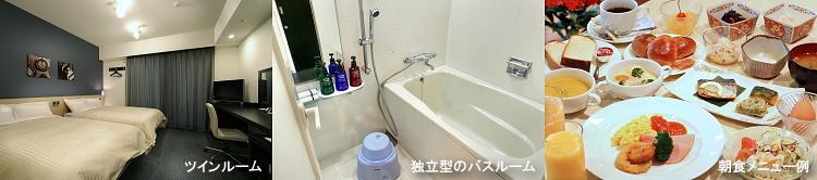 ツインルーム・浴室・朝食メニュー例